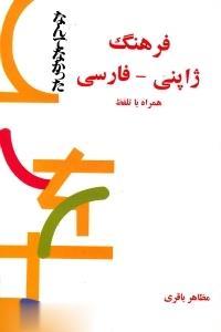 فرهنگ ژاپني فارسي همراه با تلفظ