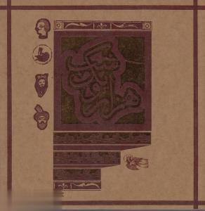 هزار و يك شب 1 (قصه جليعاد شاه و شماس وزير)