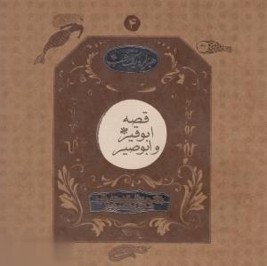 هزار و يك شب 4 (قصه ابوقير و ابوصير)