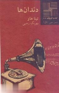 كتاب كوچك(67)دندانها(نيلا) *