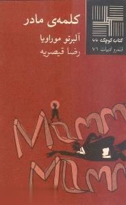 كتاب كوچك(66)كلمهي مادر(نيلا) *