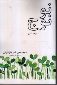 نو نوج: مجموعه شعر مازندراني با برگردان فارسي