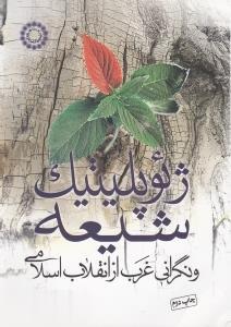 ژئوپلتيك شيعه و نگراني غرب از انقلاب