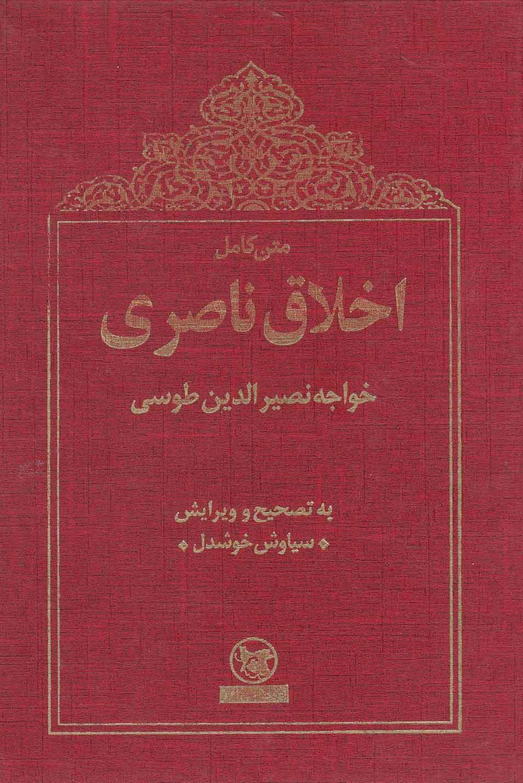 متن كامل اخلاق ناصري(فراهاني) *