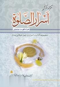 ترجمه كامل اسرار الصلوه