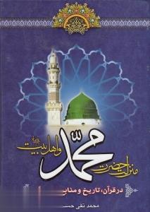 منزلت حضرت محمد و اهل بيت(ع) در قرآن تاريخ و منابع اهل سنت