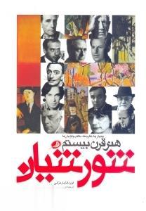 هنر قرن بيستم: جنبشها، نظريهها، مكاتب و گرايشات 1900-2000 (شورشيان)