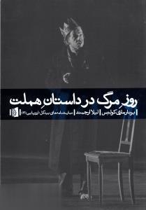 نمايشنامههاي اروپايي 3 روز مرگ در داستان هملت