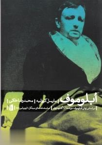 نمايشنامههاي اروپايي 4 ابلوموف