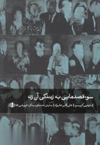 نمايشنامههاي اروپايي 7 سوء قصد به زندگي آن زن