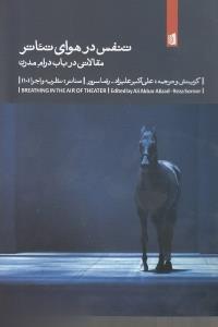 نظريه و اجرا(10)تنفس در هواي تئاتر(بيدگل)