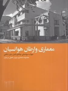 معماري وارطان هوانسيان (مجموعه معماري دوران تحول در ايران)