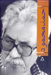 ادبيات معاصر ايران در گذر زمان(1)احمدمحمود(افراز) *