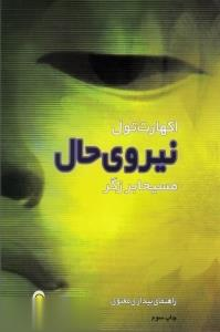 نيروي حال (راهنماي بيداري معنوي)
