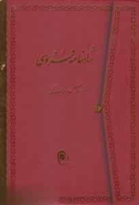 شاهنامه فردوسي (2جلدي،باقاب)