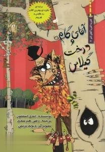 آقاي گام و درخت گيلاس (گام به گام با آقاي گام 7)