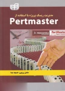 مديريت ريسك پروژه با استفاده از Pertmaster