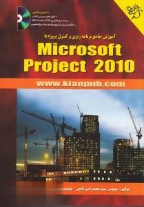 آموزش جامع برنامه ريزي و كنترل پروژه با Microsoft Progect 2010 (با CD)