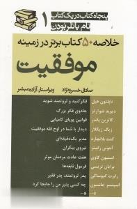 خلاصه 50 كتاب برتر در زمينه(1)موفقيت(راشين) *