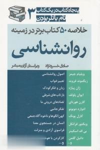خلاصه 50 كتاب برتر در زمينه(3)روانشناسي(راشين) *