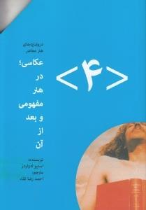 عكاسي، در هنر مفهومي و بعد از آن: درونمايههاي هنر معاصر 4