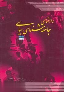 راهنمای جامعهشناسی سیاسی 2 (2 جلدی)