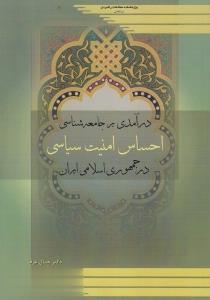 درآمدي بر جامعهشناسي احساس امنيت سياسي در جمهوري اسلامي ايران