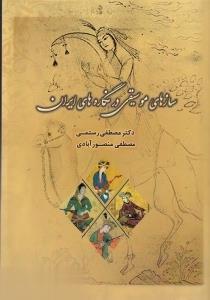 سازهاي موسيقي در نگاره هاي ايران