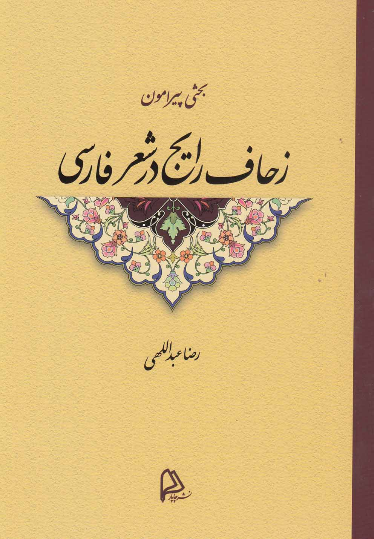 بحثي پيرامون زحاف رايج در شعر فارسي(چاپار) *