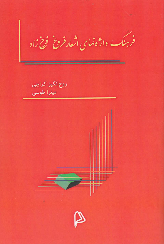 فرهنگ واژهنماي اشعار فروغ فرخزاد(چاپار)