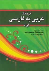 فرهنگ عربي به فارسي آراد