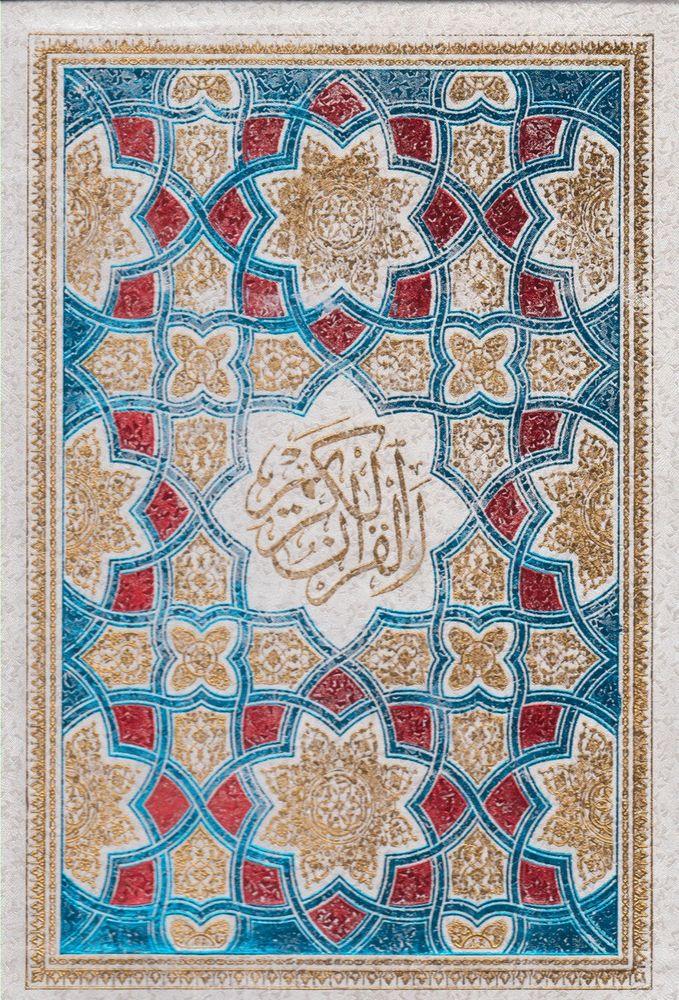 القرآن الكريم(وزيري،قابدار)كتابسرايبيان