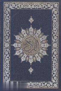 قرآن كريم (وزيري فرحان)