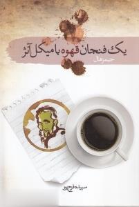 یک فنجان قهوه با میکل آنژ(سمام)