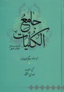 جامع الكليات (كليات مسائل عرفان شيعي)