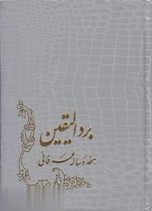 برداليقين (مجموعه هفده رساله عرفاني)