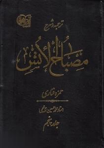 ترجمه و شرح مصباحالانس 5 (5 جلدي)