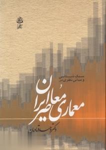سبكشناسي و مباني نظري در معماري معاصر ايران