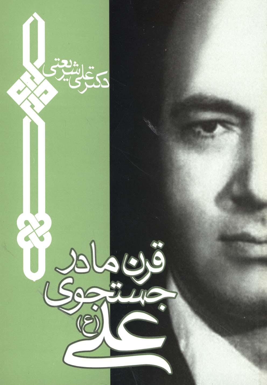 قرن ما در جستجوي علي(جيبي)چاپخش