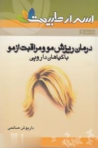 اسرار طبيعت(3)درمان ريزش مو(كهندژ)
