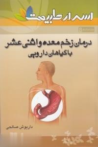 اسرار طبيعت(8)درمان زخم معده(كهندژ)