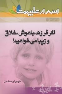 اسرار طبيعت(13)اگر فرزند باهوش(كهندژ)