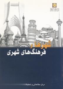 شهرها و فرهنگهاي شهري
