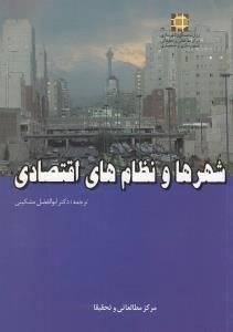 شهرها و نظامهاي اقتصادي