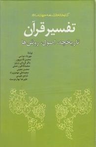 تفسير قرآن(تاريخچه،اصول،روشها)كتابمرجع *