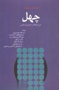 چهل(درفرهنگوتمدناسلامي)كتابمرجع *