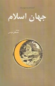 جهان اسلام(كتابمرجع) *