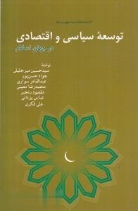 توسعه سياسي و اقتصادي(كتابمرجع) *