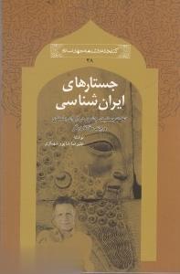جستارهاي ايران شناسي(كتابمرجع) *