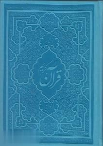 ترجمه و تفسير قرآن كريم (بوستان كتاب)